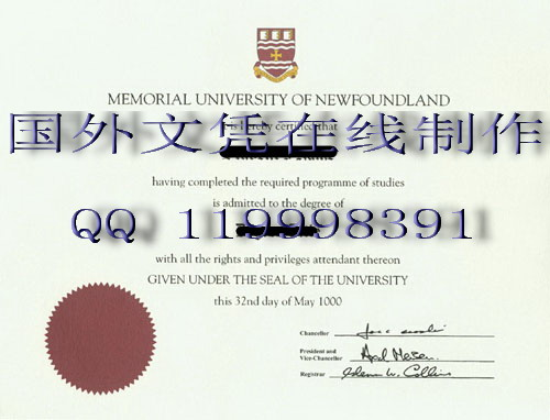 纽芬兰纪念大学文凭(Memorial University of Newfoundland)2